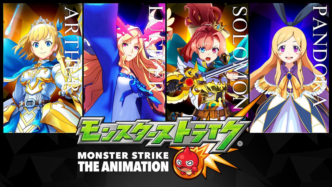 アニメ モンスターストライク 公式サイト 最新情報 Xflag Park